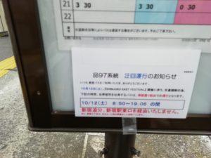 【中止】10/12、SHINJUKU EAST FESTIVAL 2019による迂回