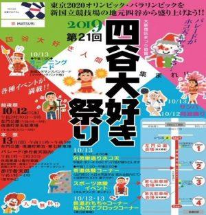 【中止】10/13、四谷大好き祭りパレードに伴う迂回
