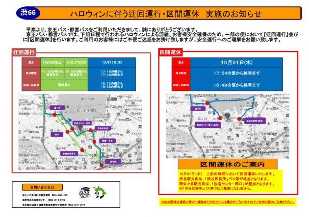 10/26, 27, 31、渋谷ハロウィーンによる夜の迂回