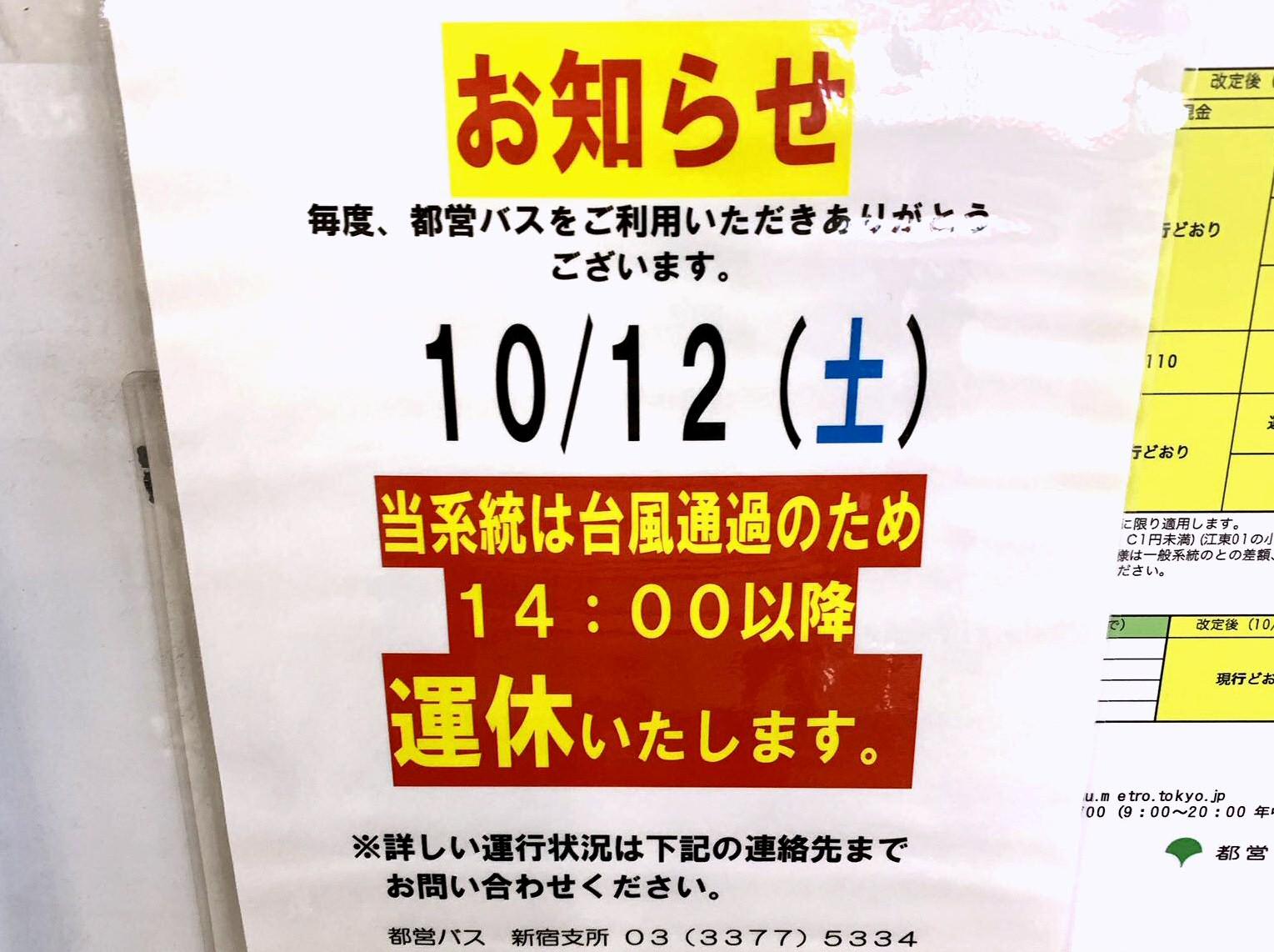 10/12、台風19号による全線計画運休(14時~)