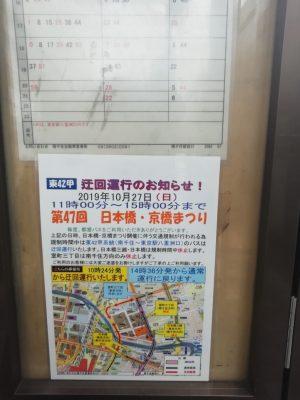 10/27、日本橋・京橋まつりによる迂回