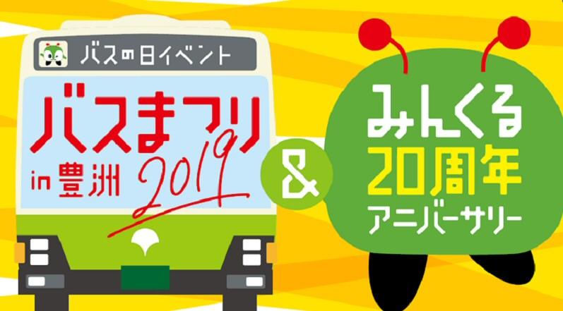 バスまつり2019in豊洲 & みんくる20周年アニバーサリーを開催