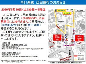 5/30・31、JR渋谷駅の工事に伴い[早81][池86]が渋谷駅に寄らず
