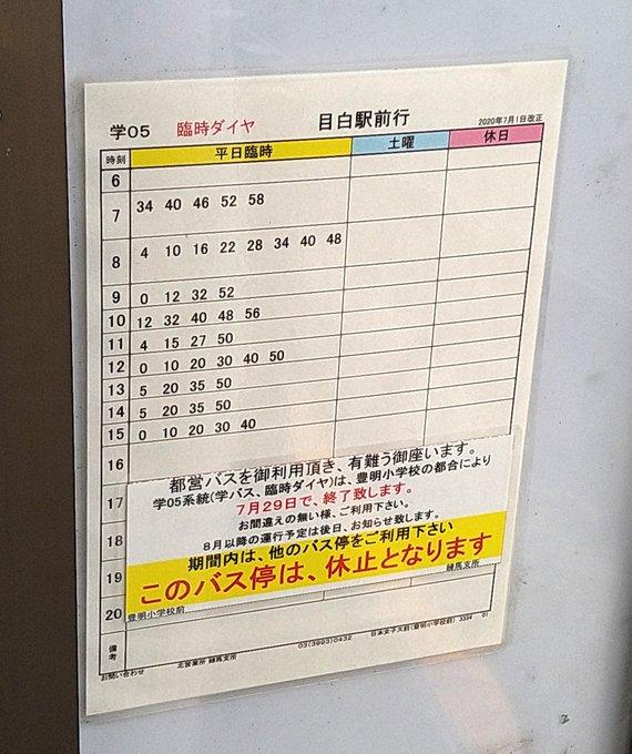 [学05] 7月1日から運転再開(~7/29)