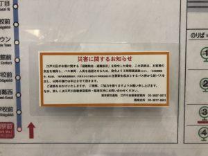 江戸川・臨海管内に「災害に関するお知らせ」を掲示