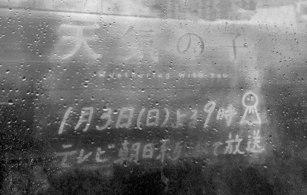 「天気の子」、地上波初放映に合わせて斬新な結露広告