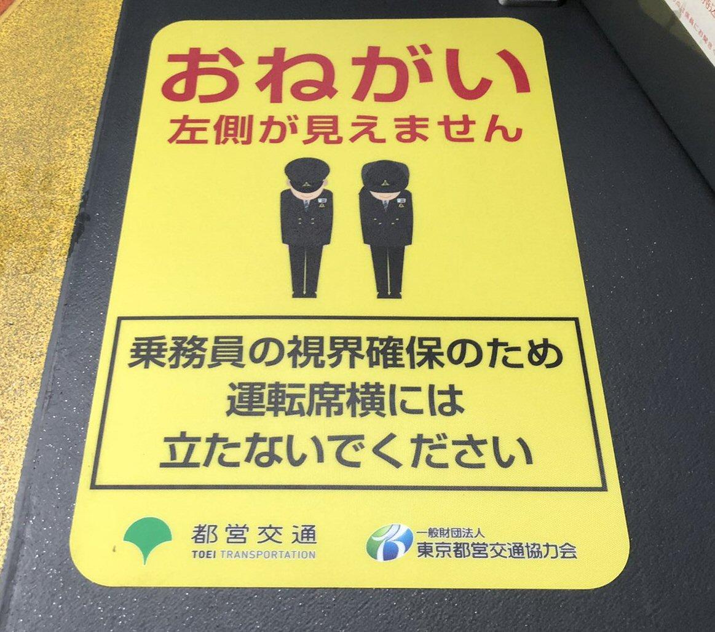 前扉床に「立たないでください」掲示など