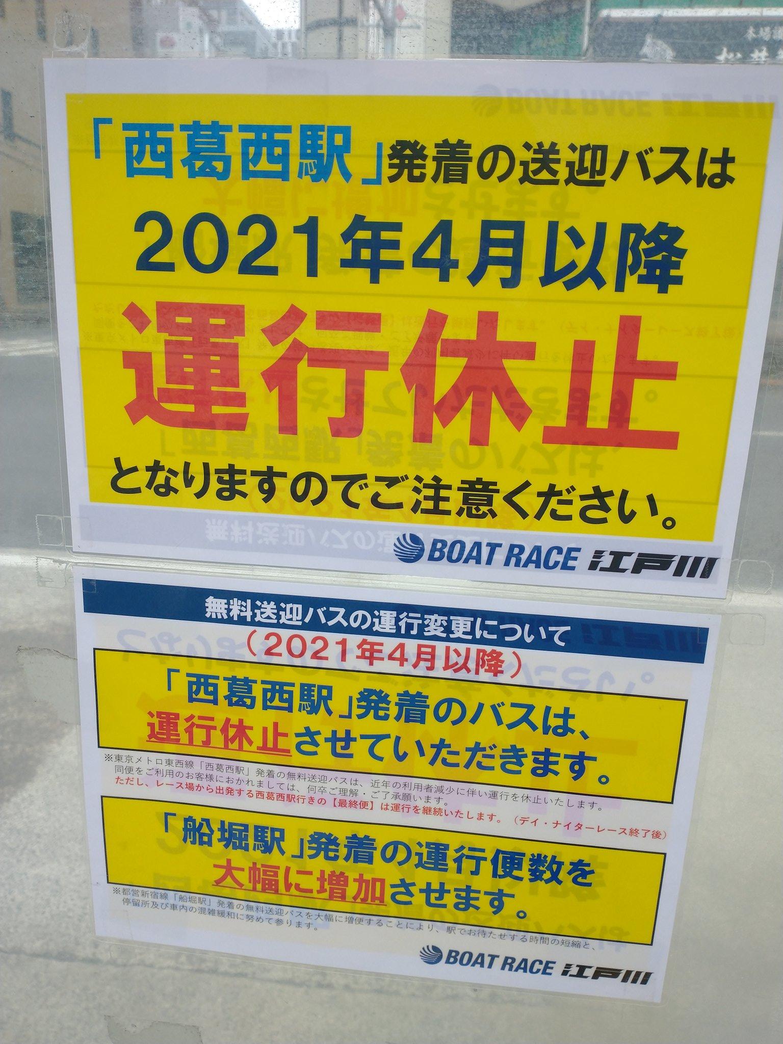4/1よりボートレース江戸川送迎の西葛西駅発着便をほぼ廃止