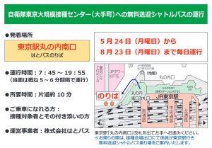 東京駅~大手町会場のワクチン接種バスを5/24より運行