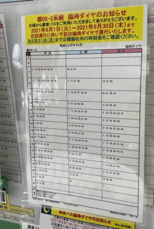 6/1、東京大会の規制に伴う[都05]などダイヤ改正