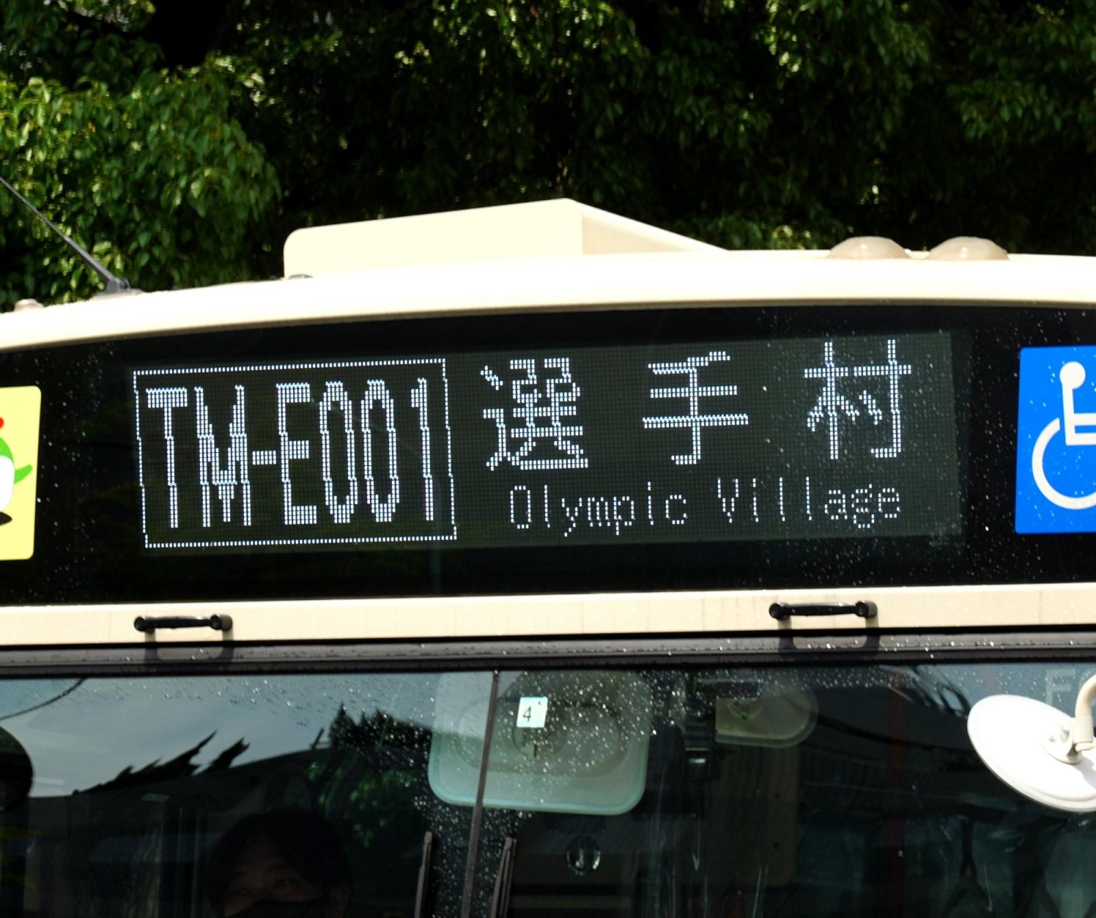 東京2020大会のメディアシャトルを担当開始