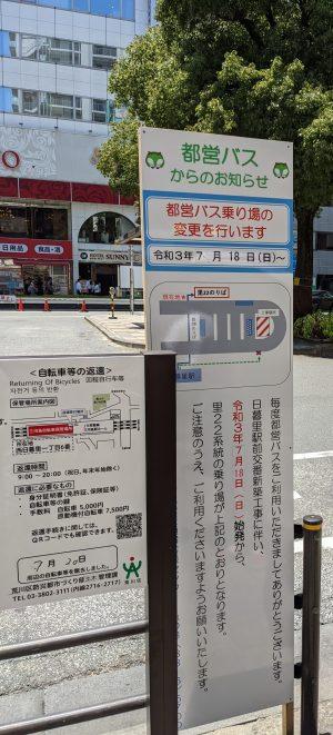 [里22]日暮里駅乗り場の変更
