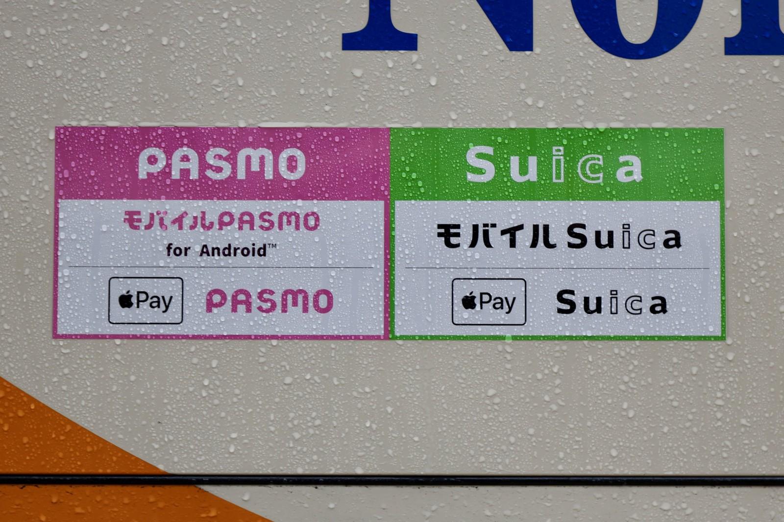 9月30日にてバス特・乗継割引終了、ToKoPoに一本化