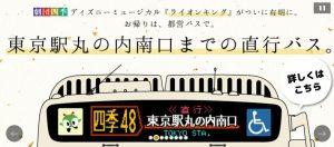 新たな劇場バス、[四季48]有明ガーデン→東京駅南口を運行