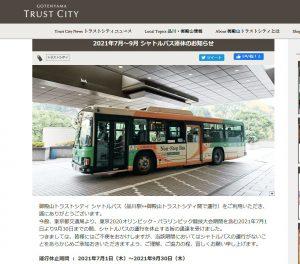 御殿山ガーデン・東京ダイヤビル送迎は7/1~9/30休止