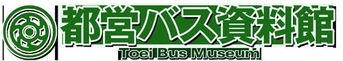 都営バス資料館
