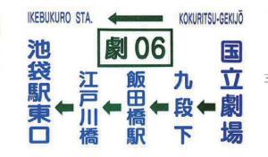 劇場バス(劇02~劇06)・競艇バス(艇07~艇11)