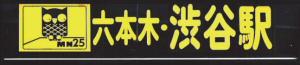 深夜バス(深夜01~12)